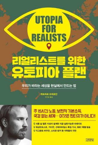 뤼트허르 브레흐만 지음, 안기순 옮김 / 김영사 값 14,800원 ⓒ ScienceTimes