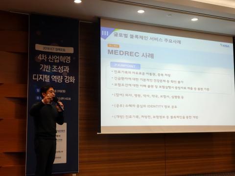 오동환 한국인터넷진흥원 단장이 블록체인과 관련한 세계적인 흐름을 설명하고 있다. ⓒ 김은영/ ScienceTimes
