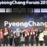 지구·환경·평화 염원하는 '평창올림픽'