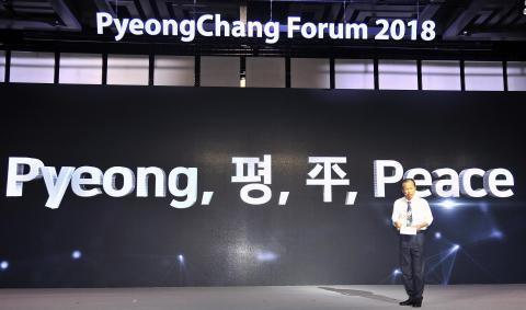 최문순 강원도지사는 출범식에서 이번 평창 동계올림픽을 '평화 올림픽'이 될 것을 확신했다 ⓒ 강원도청 평창포럼 조직위원회