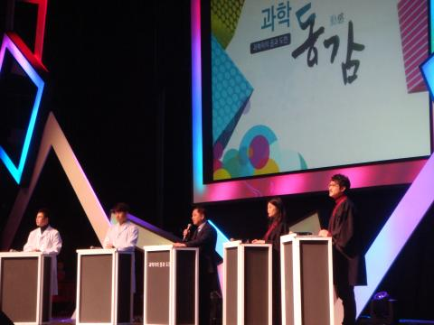 '유전자 가위의 희망과 질문들'이라는 주제로 찬반 토론을 벌이고 있다.