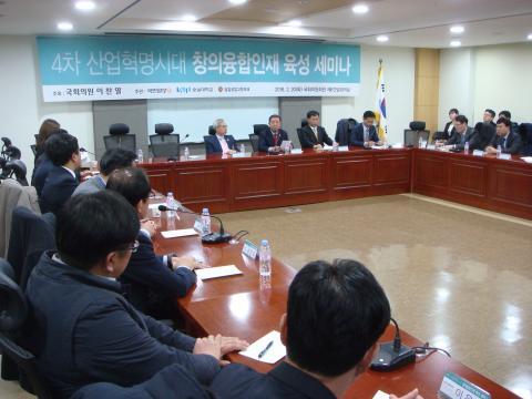 '4차 산업혁명 시대 창의융합인재 육성 세미나'가 지난 20일 국회 의원회관에서 열렸다.