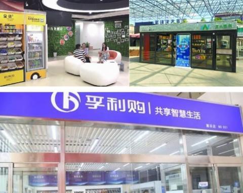 지난해 7월 문을 연 이후 찾는 손님이 없는 탓에 개점 6개월 만에 폐점을 발표한 후난성 창사시에 소재한 두 곳의 무인편의점. ⓒ 웨이보