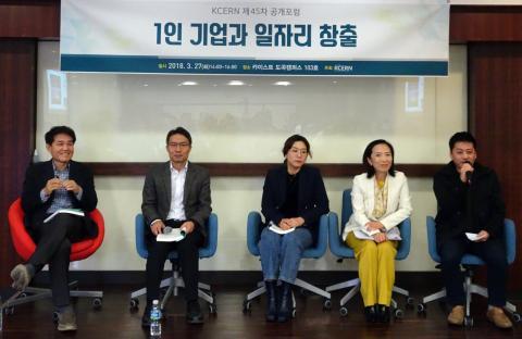 27일 1인 기업과 일자리 창출'을 논의하기 위한 '1인 기업가 포럼'이 서울 카이스트 도곡캠퍼스에서 열렸다.