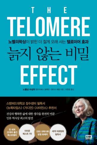 엘리자베스 블랙번, 엘리사 에펠 지음,  이한음 옮김 / RHK 값 17,000원 ⓒ ScienceTimes