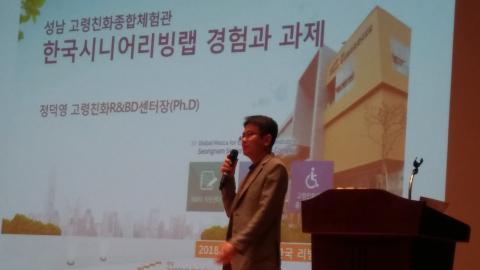 한국시니어리빙랩에 대해 소개하는 정덕영 고령친화R&BD센터장 ⓒ 김순강 / ScienceTimes