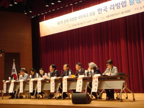 '한국 리빙랩 활동의 성찰과 과제'를 주제로 패널토론이 진행됐다.