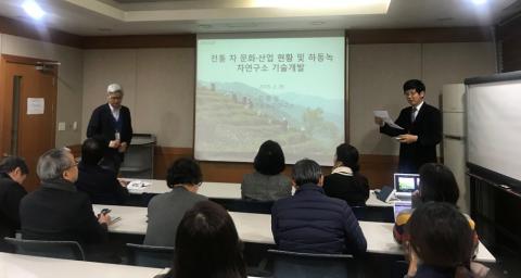 전통문화와 과학기술이 만나는 전통차 분야 미니 워크숍이 2월 28일 한국과학기술연구원에서 열렸다.