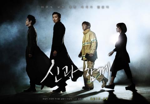 천만관객 흥행을 돌파한 영화 '신과 함께'.
