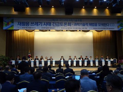 한국과학기술단체총연합회는 23일 재활용쓰레기 대란에 대한 긴급토론회를 개최했다. ⓒ김은영/ ScienceTimes
