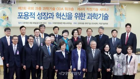 한국과총 과학기술 ODA 센터와 적정기술학회는 30일 오전 10시 국회의원회관에서 과학기술 ODA 워크숍을 개최했다. ⓒ 환경일보