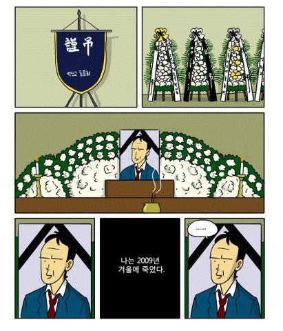 주호민 작가의 웹툰 '신과함께'.