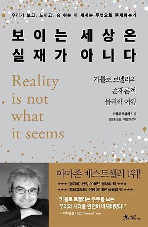 카를로 로벨리 지음, 김정훈 옮김 / 샘앤파커스 값 16,000원 ⓒ ScienceTimes