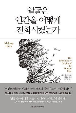 애덤 윌킨스 지음, 김수민 옮김 / 을유문화사 값 25,000원