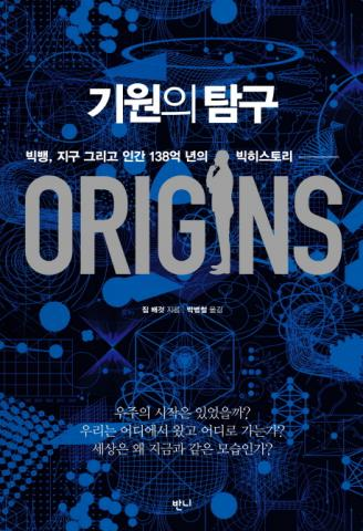 짐 배것 지금, 박병철 옮김 / 반니 값 28,000원 ⓒ ScienceTimes