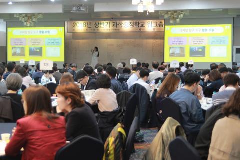 12일 대전에서 2018년 상반기 과학중점학교 워크숍이 개최됐다. 과학중점학교 운영 우수사례를 소개하는 이자랑 교사. ⓒ 최혜원 / ScienceTimes