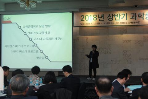 과학중점학교 우수사례를 발표하는 시흥매화고 강선화 교사. ⓒ 최혜원 / ScienceTimes