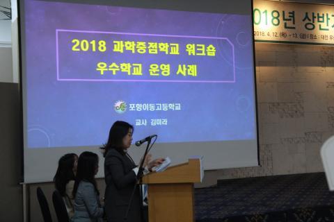 과학중점학교 우수사례를 발표하는 포항이동고 김미라 교사. ⓒ 최혜원 / ScienceTimes