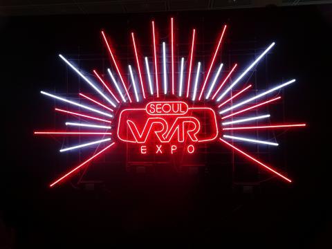 서울 강남구 코엑스에서 국내 최대 규모의 VR·AR 엑스포가 개최됐다.  ⓒ 김은영/ ScienceTimes