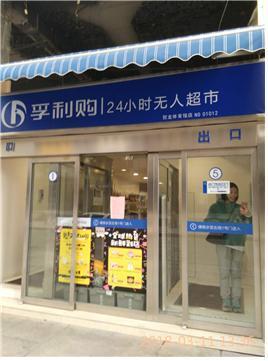 중국 후난성 창사에 소재한 '푸리고우' 24시간 무인 편의점에서 물건을 구매한 한 여성이 상점을 나서고 있다. ⓒ 임지연 / ScienceTimes