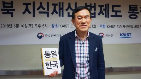북한 특허의 특징과 교류방안을 연구한 박종배 박사 ⓒ 심재율 / ScienceTimes