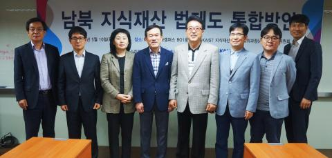 IP기업위원회 주최로 열린 토론회 ⓒ 심재율 / ScienceTimes