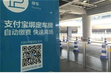 중국 국제 공항에서 즈푸바오를 사용해 면세품 및 주차비 등 일체를 지불할 수 있다. ⓒ 웨이보