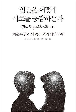 크리스티안 케이서스 지음, 고은미 김잔디 옮김 / 바다출판사 값 17,800원 ⓒ ScienceTimes