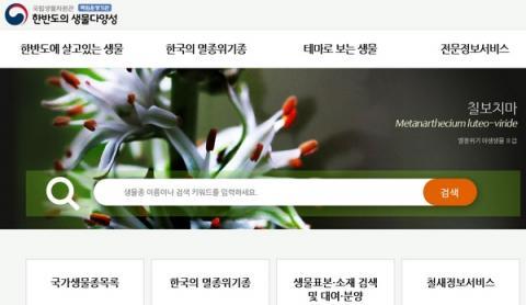 한반도의 생물다양성을 소개하는 홈페이지 초기 화면 ⓒ 국립생물자원관