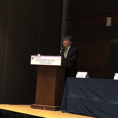 이날 4차 산업혁명 세션의 공동위원장을 맡은 김승환 포스텍 교수가 인사말을 하고 있다. ⓒ 조인혜/ ScienceTimes