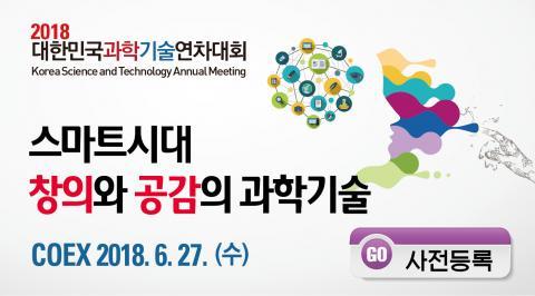 오는 27일(수) 서울 강남구 삼성동 코엑스에서는  산·학·연·관·언론인들이 모여 스마트 시대, 창의과 공감의 과학기술을 주제로 대규모 과학컨퍼런스를 개최한다. ⓒ http://kstam.kofst.or.kr
