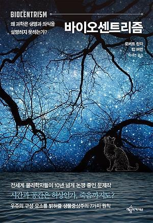 로버트 란자, 밥 버먼 지음 박세연 옮김 / 예문 아카이브 값 15,000원  ⓒ ScienceTimes