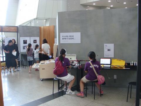 소리를 듣고 상상해 보는 체험을 하고 있는 아이들 ⓒ 김순강 / ScienceTimes