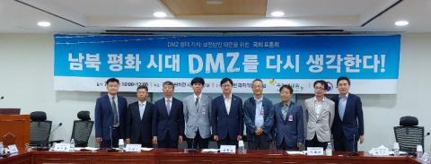 DMZ생태가치와 보전방안을 위한 국회토론회가 11일 생태학자 최재천 이화여대 교수를 비롯한 전문가들이 참여한 가운데 개최됐다.  ⓒ ScienceTimes