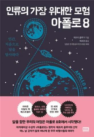 제프리 클로거 지음, 제효명 옮김 / RHK 값 18,000원 ⓒ ScienceTimes