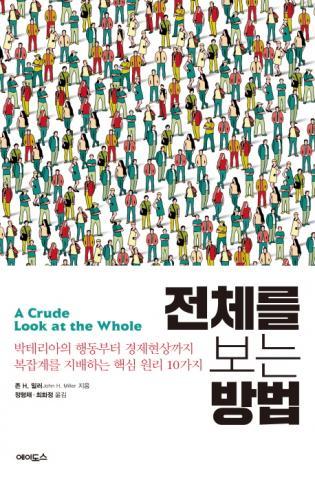 존 밀러 지음, 정형채 최화정 옮김 / 에이도스 펴냄 값 20,000원 ⓒ ScienceTimes