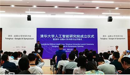 지난 6월 28일 중국 베이징 소재 칭화대학교 캠퍼스에서 인공지능연구원 설립을 알리는 행사가 진행됐다. ⓒ 바이두 이미지 DB