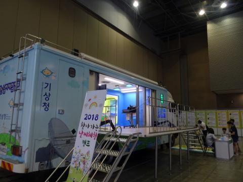 한국기상산업기술원이 운영한 기상캠프차량. ⓒ 김은영/ ScienceTimes