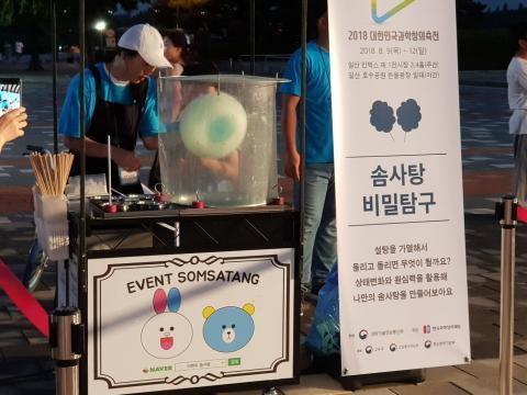 솜사탕 비밀탐구 체험을 하고 있는 어린이 ⓒ 김순강 / ScienceTimes