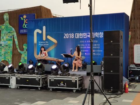 퓨전 국악밴드 '야홍' 공연 장면