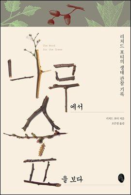 리처드 포티 지음, 조은영 옮김 / 소소의 책 값 25,000원 ⓒ ScienceTimes