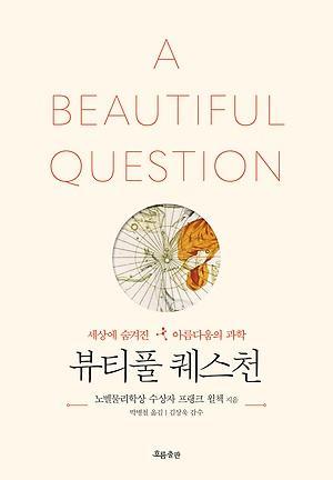 프랭크 윌첵 지음, 박병철 옮김 / 흐름출판 값 25,000원 ⓒ ScienceTimes