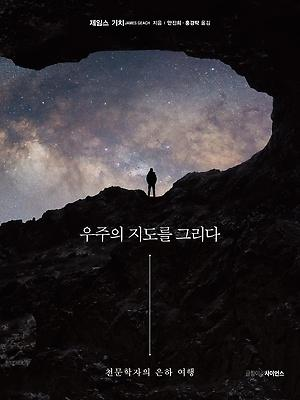 제임스 기치 지음, 안진희 홍경탁 옮김 / 글항아리 사이언스, 값 27,000원 ⓒ ScienceTimes