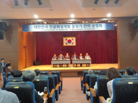 '대한민국 인공위성개발 중장기 전략 공청회'가 150여명의 관련 과학기술계 관계자들이 참석한 가운데 21일 대전 한국연구재단 대강당에서 개최됐다.