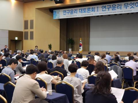 12일 '연구윤리 무엇이 문제인가'를 주제로 연구윤리 대토론회가 열렸다.