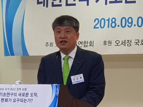 김승환 기초연구연합회 회장이 인사말을 통해 기초연구에 대한 지속적인 관심과 투자의 중요성을 강조하고 있다. ⓒ 김순강 / ScienceTimes