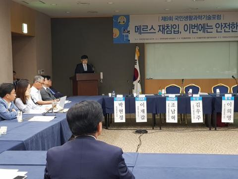 '다시 마주친 메르스, 바로알기'에 대해 강연하는 김우주 교수.