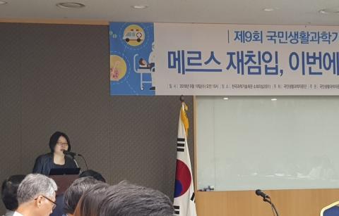 '메르스 대응 현황과 고려사항'에 대해 언급하는 이희영 교수