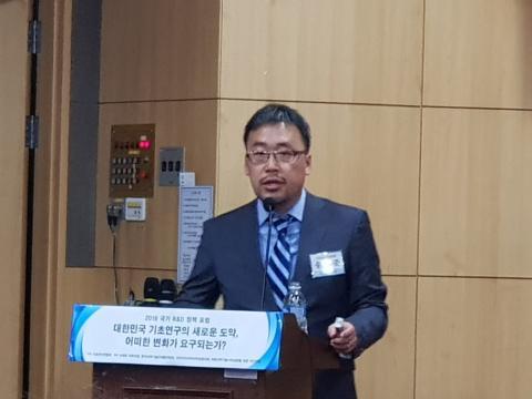 송지준 교수가 '대한민국 기초연구의 새로운 도약, 어떠한 변화가 요구되는가'라는 주제발표를 하고 있다.