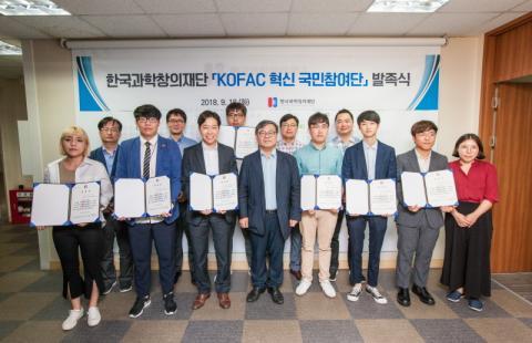 한국과학창의재단은 18일 재단 회의실에서 'KOFAC 혁신 국민참여단' 발족식을 개최했다. ⓒ ScienceTimes ⓒ ScienceTimes